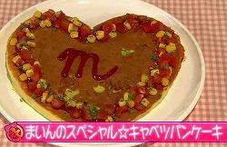 スペシャルキャベツパンケーキ