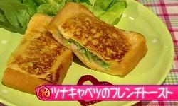 ツナキャベツのフレンチトースト.jpg